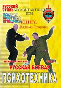 Книга Вадима Старова Бесконтактный бой