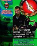 Русский Рукопашный Бой-Боевая Система Старова